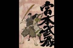 宮本武蔵 ―双剣に馳せる夢―