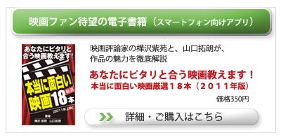 映画ファン待望の電子書籍(スマートフォン向けアプリ)